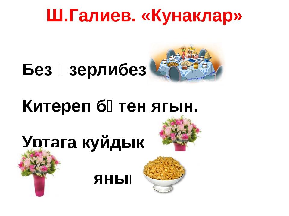 Ш.Галиев. «Кунаклар» Без әзерлибез Китереп бөтен ягын. Уртага куйдык янына