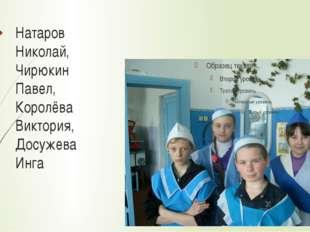 Натаров Николай, Чирюкин Павел, Королёва Виктория, Досужева Инга