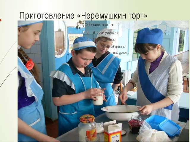 Приготовление «Черемушкин торт»