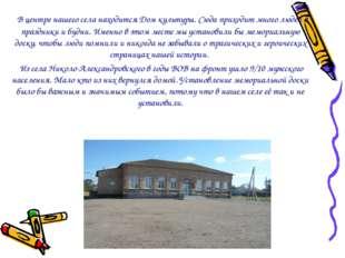 В центре нашего села находится Дом культуры. Сюда приходит много людей в пра