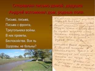 Отправляя письмо домой, дедушка Андрей вспоминал дом, родные поля. Письма, пи