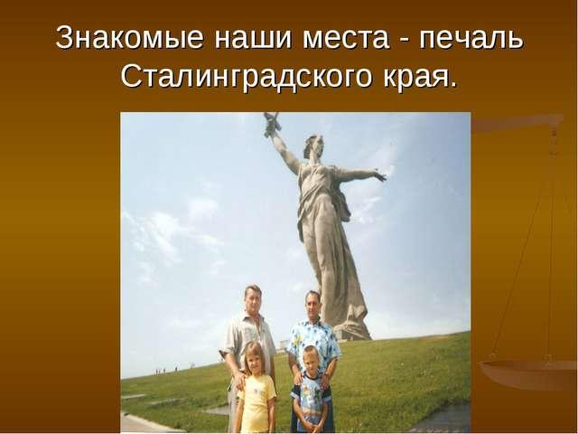 Знакомые наши места - печаль Сталинградского края.