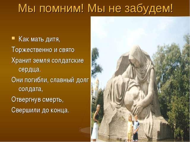 Мы помним! Мы не забудем! Как мать дитя, Торжественно и свято Хранит земля со...