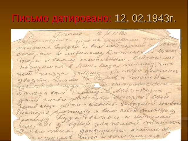 Письмо датировано: 12. 02.1943г.