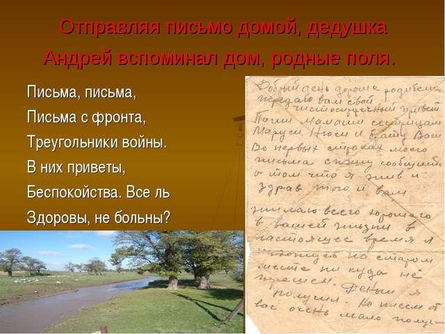 Отправляя письмо домой, дедушка Андрей вспоминал дом, родные поля. Письма, пи...