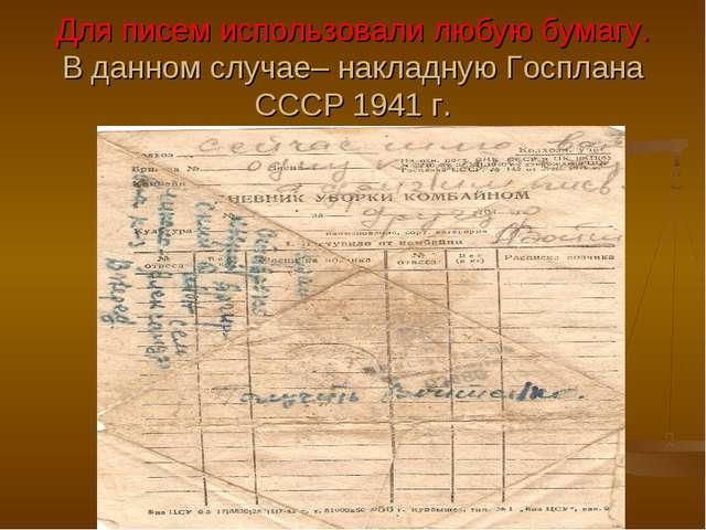 Для писем использовали любую бумагу. В данном случае– накладную Госплана СССР...