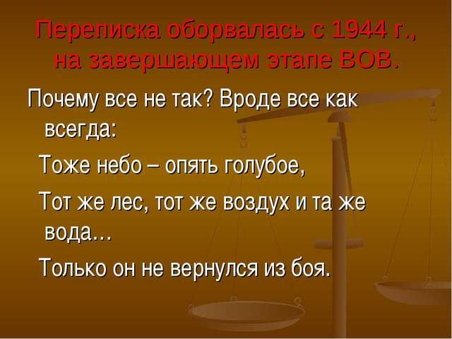 Переписка оборвалась с 1944 г., на завершающем этапе ВОВ. Почему все не так?...