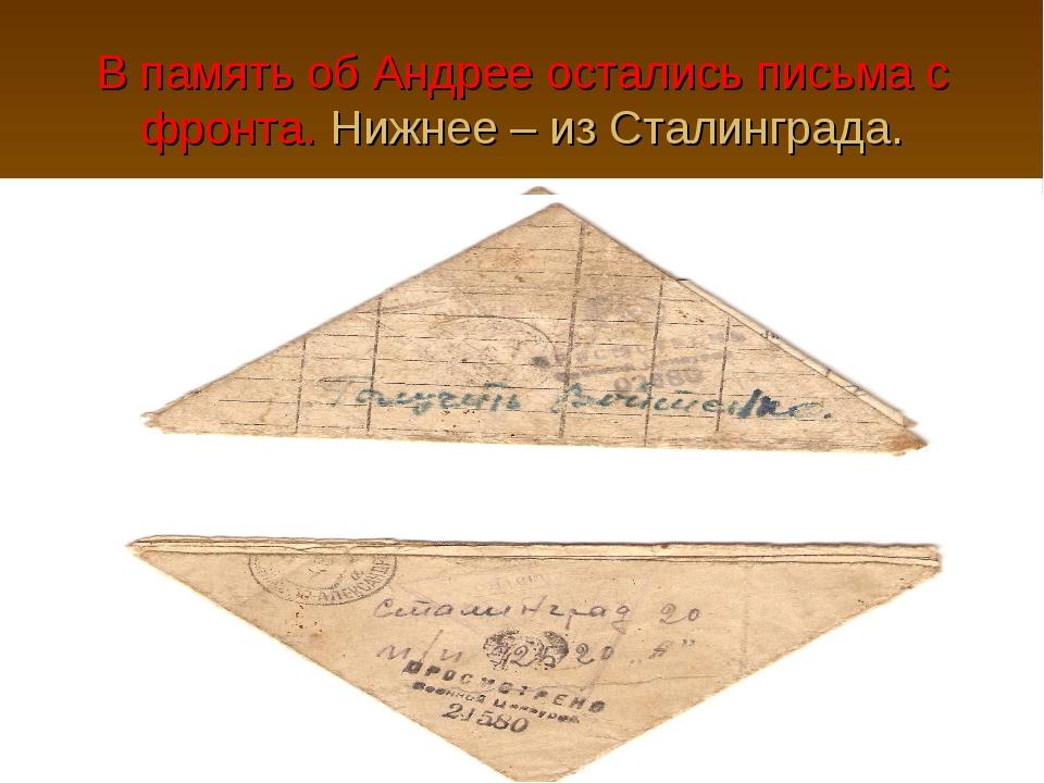 В память об Андрее остались письма с фронта. Нижнее – из Сталинграда.