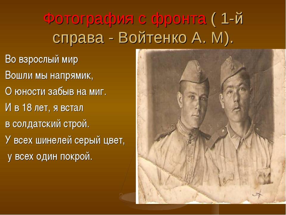 Фотография с фронта ( 1-й справа - Войтенко А. М). Во взрослый мир Вошли мы н...