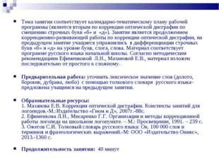 Тема занятия соответствует календарно-тематическому плану рабочей программы (