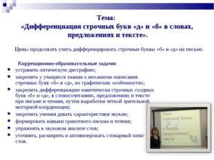 Тема: «Дифференциация строчных букв «д» и «б» в словах, предложениях и текст