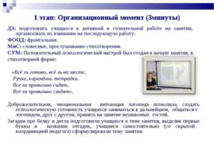 1 этап: Организационный момент (3минуты) ДЗ: подготовить учащихся к активной
