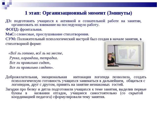 1 этап: Организационный момент (3минуты) ДЗ: подготовить учащихся к активной...