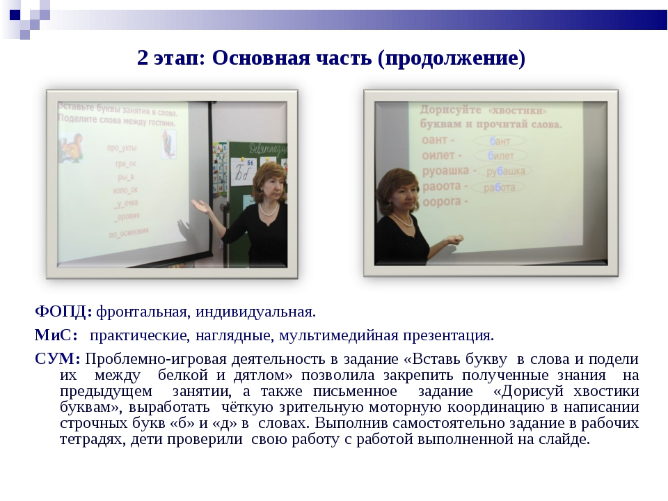 2 этап: Основная часть (продолжение) ФОПД: фронтальная, индивидуальная. МиС:...