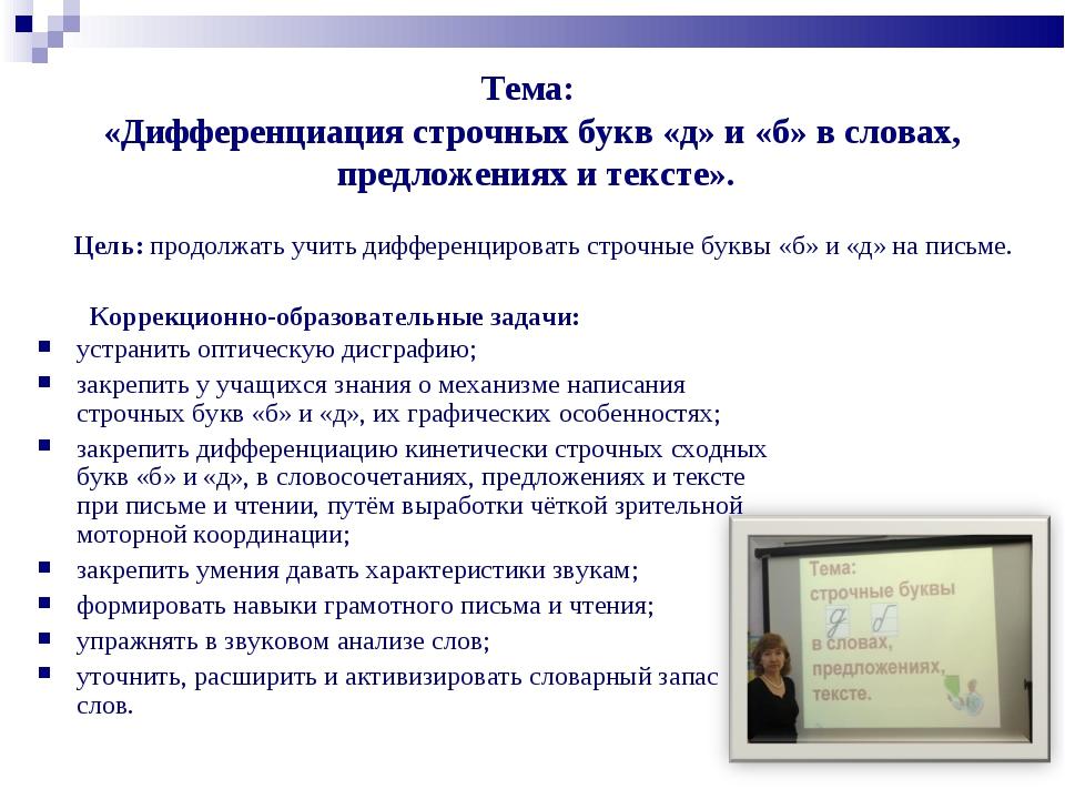 Тема: «Дифференциация строчных букв «д» и «б» в словах, предложениях и текст...