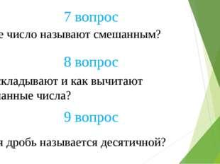 7 вопрос 8 вопрос Какое число называют смешанным? Как складывают и как вычита