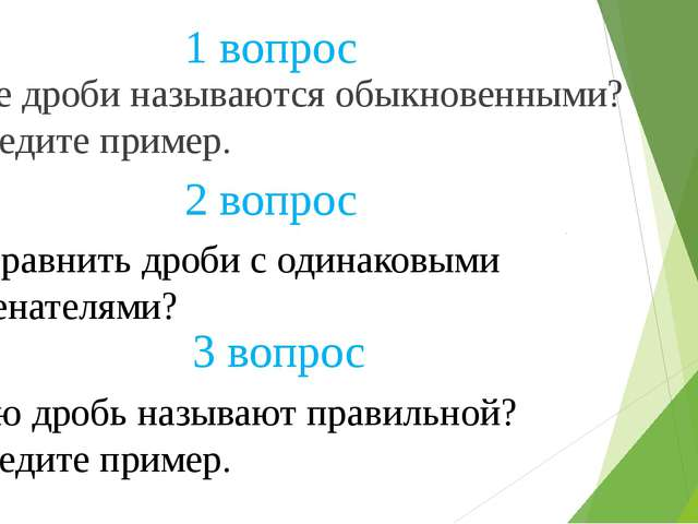 1 вопрос Какие дроби называются обыкновенными? Приведите пример. 2 вопрос Как...
