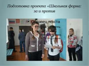 Подготовка проекта «Школьная форма: за и против