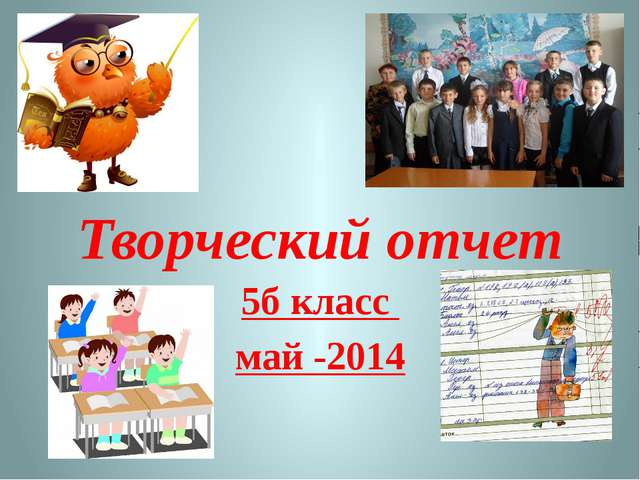 Творческий отчет 5б класс май -2014