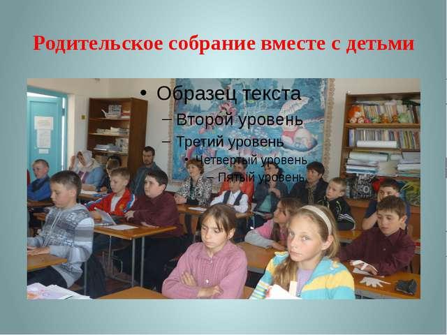 Родительское собрание вместе с детьми