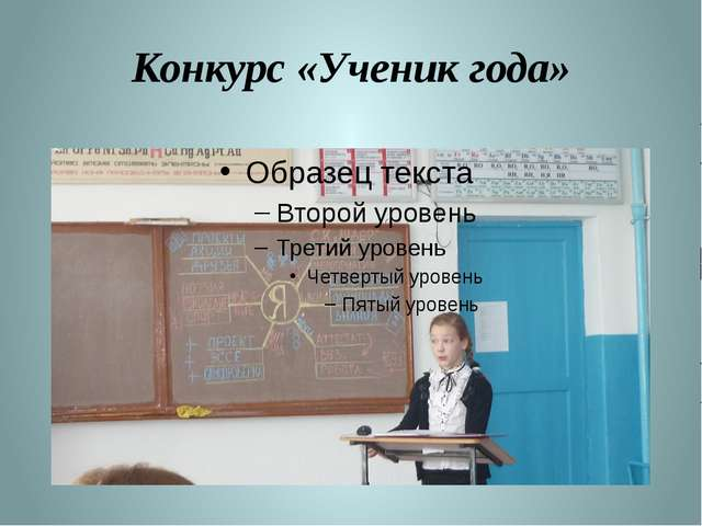 Конкурс «Ученик года»