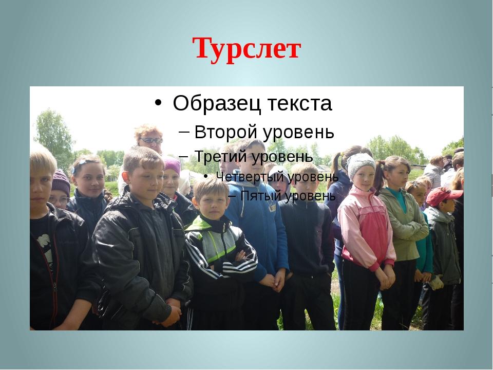 Турслет