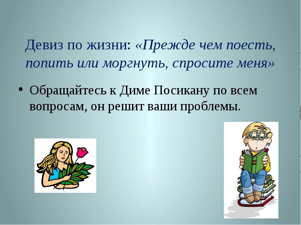 Девиз по жизни: «Прежде чем поесть, попить или моргнуть, спросите меня» Обращ...