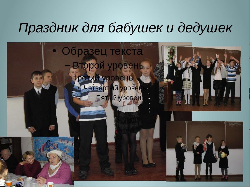 Праздник для бабушек и дедушек