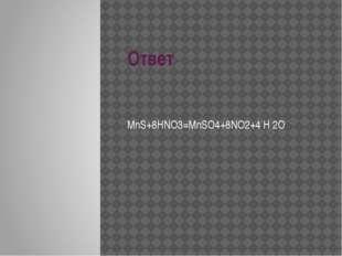 Ответ MnS+8HNO3=MnSO4+8NO2+4 H 2O