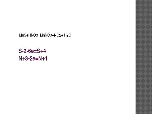 S-2-6e=S+4 N+3-2e=N+1 MnS+HNO3=MnNO3+NO2+ H2O
