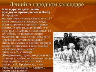 Леший в народном календаре Как и другие духи, лешие празднуют приход весны и