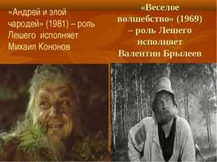 «Веселое волшебство» (1969) – роль Лешего исполняет Валентин Брылеев «Андрей