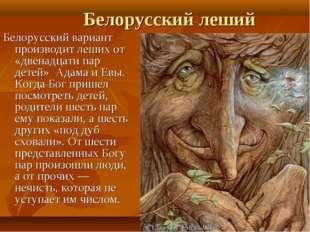 Белорусский леший Белорусский вариант производит леших от «двенадцати пар де