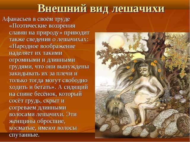 Внешний вид лешачихи Афанасьевв своём труде «Поэтические воззрения славян н...