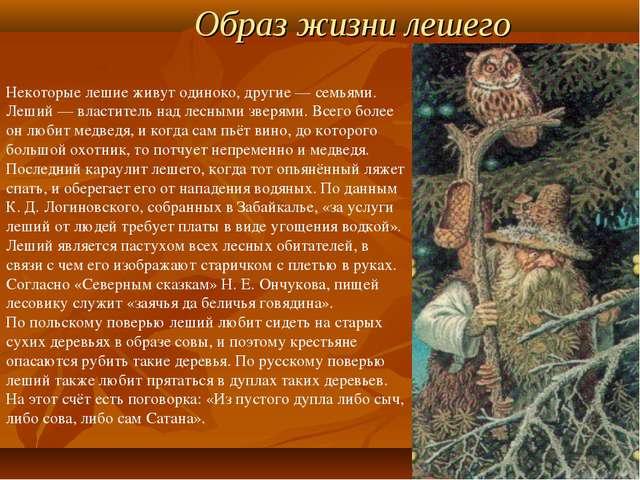 Образ жизни лешего Некоторые лешие живут одиноко, другие— семьями. Леший—...