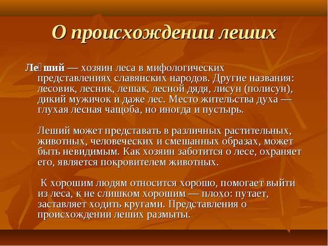 О происхождении леших Ле́ший— хозяин леса вмифологических представленияхсл...