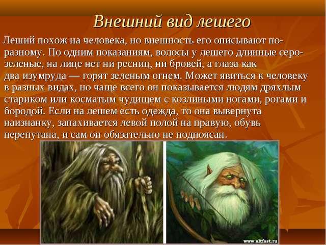 Внешний вид лешего Леший похож на человека, но внешность его описывают по-ра...
