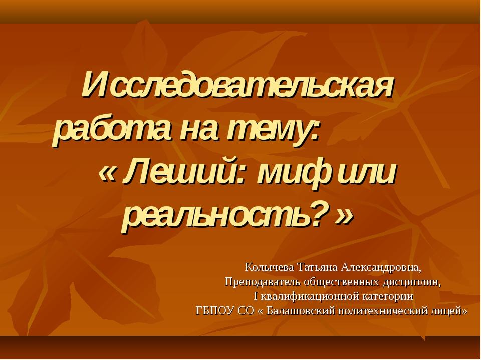 Исследовательская работа на тему: « Леший: миф или реальность? » Колычева Тат...