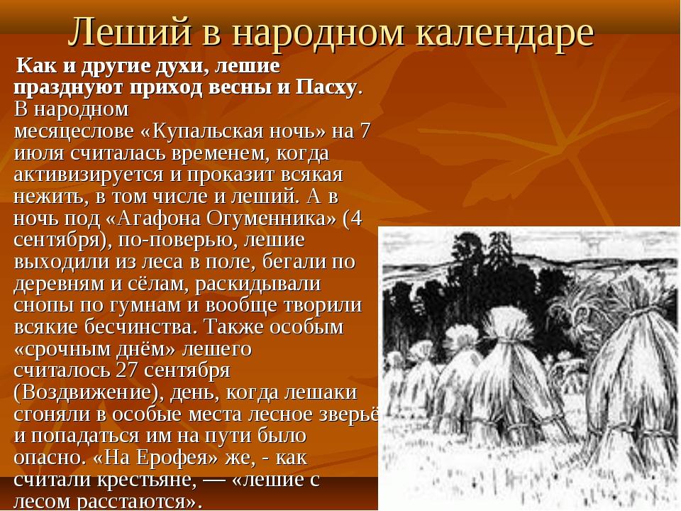 Леший в народном календаре Как и другие духи, лешие празднуют приход весны и...