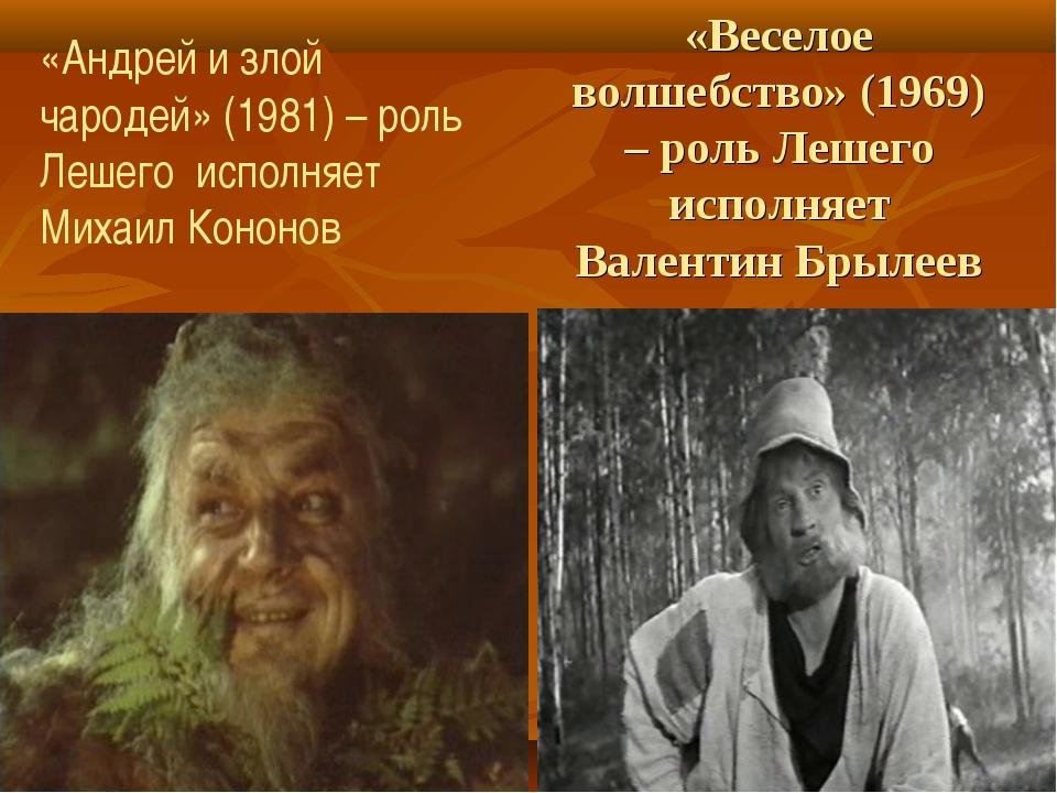 «Веселое волшебство» (1969) – роль Лешего исполняет Валентин Брылеев «Андрей...