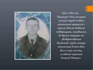 Шёл 1994 год… Накануне Дня милиции омский отряд особого назначения прощался с