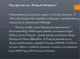 Так кто же он, Алексей Вяткин? Обыкновенный российский парень из Омской облас