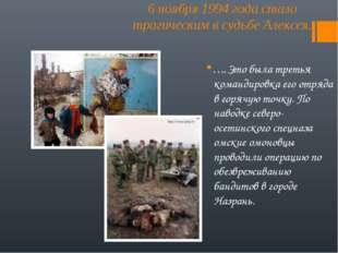 6 ноября 1994 года стало трагическим в судьбе Алексея. ….Это была третья кома