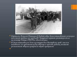 Хоронили Алексея Вяткина в Бабайловке Замелетеновского сельского поселения (р
