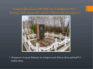 Указом Президента РФ №192 от 23 февраля 1995 г. Вяткин А.В. награждён орденом