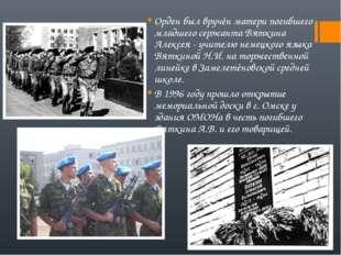 Орден был вручён матери погибшего младшего сержанта Вяткина Алексея - учителю