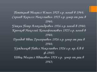 Петякшев Михаил Ильич 1925 г.р. погиб в 1944; Сергеев Кирилл Николаевич 1925