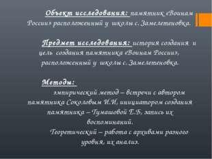 Объект исследования: памятник «Воинам России» расположенный у школы с. Замеле