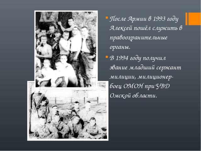 После Армии в 1993 году Алексей пошёл служить в правоохранительные органы. В...