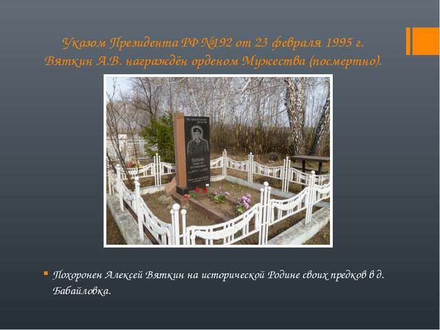 Указом Президента РФ №192 от 23 февраля 1995 г. Вяткин А.В. награждён орденом...